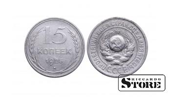 МОНЕТА, СССР , 15 КОПЕЕК 1925 ГОД