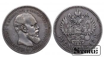 1 Рубль (АГ) , 1892 год , Серебро , Российская империя