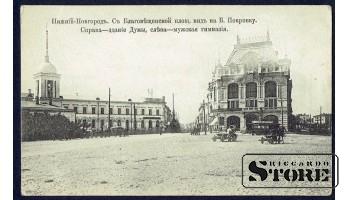 Старинная открытка Российской Империи Благовещенская Площадь
