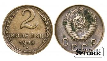 Монета, СССР , 2 копейки 1949 год
