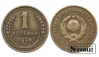 1 КОПЕЙКА СССР 1926 ГОД Y# 91