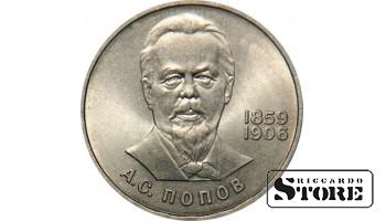 1 рубль 1984 года, Попов