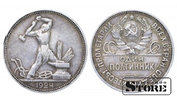 1924 Soviet Union USSR Coin Silver Ag Coinage Rare 1 Poltinnik Y#89 #SU753