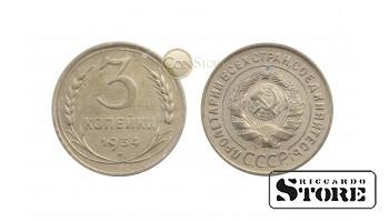 Монета, СССР , 3 копейки 1934 год
