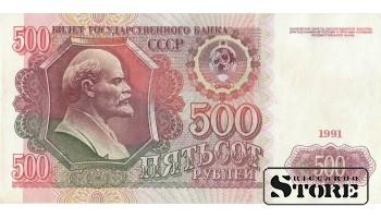 500 РУБЛЕЙ 1991 ГОД - АЕ 5161465