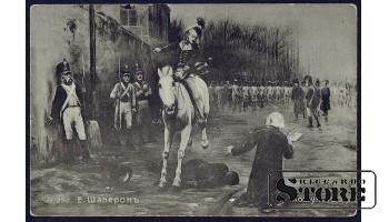 Старинная открытка Российской Империи 1913 год. Кощунство