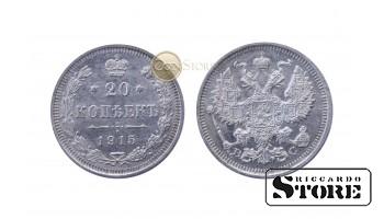 20 kopeks, 1915, Silver, Imperial Russia