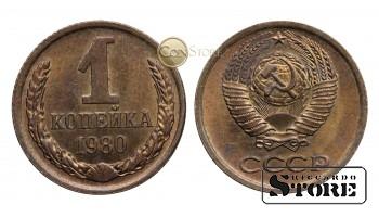 МОНЕТА, СССР , 1 КОПЕЙКА 1980 ГОД - ШТЕМПЕЛЬНЫЙ БЛЕСК