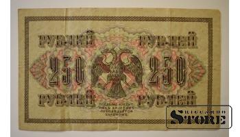 БАНКНОТА , 250 РУБЛЕЙ 1917 ГОД