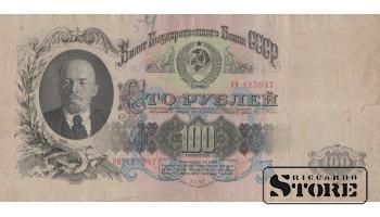 100 РУБЛЕЙ 1947 ГОД - ЯИ 423947