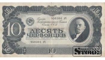БАНКНОТА , 10 ЧЕРВОНЦЕВ 1937 ГОД - 950304 АЧ