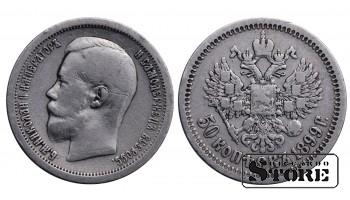 50 копеек (*), 1899 год , Серебро, Российская империя