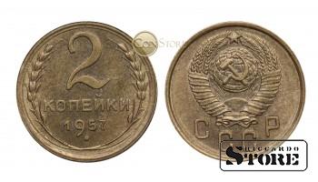 МОНЕТА, СССР , 2 КОПЕЙКИ 1957 ГОД