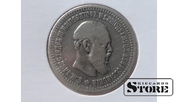 50 kopeik 1894 gads - Sudrabs