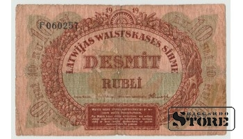 Банкнота , 10 РУБЛЕЙ 1919 ГОД -  F060257