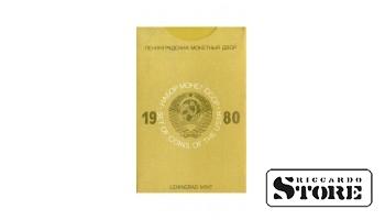 Монеты , ГОДОВОЙ НАБОР МОНЕТ 1980 год
