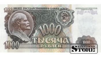 БАНКНОТА, 1000 рублей 1992 год - ГБ 4134732