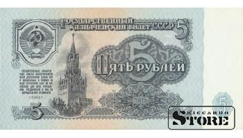 5 РУБЛЕЙ 1961 ГОД - лн 7924173
