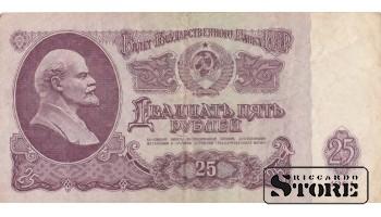 25 РУБЛЕЙ 1961 ГОД - ЧС 6731407