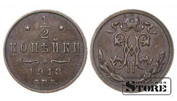 1/2 КОПЕЙКИ С.П.Б 1913 ГОД