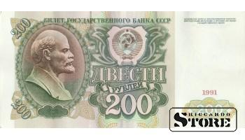 BANKNOTE , 200 Rubli 1991 gads - АО 4846963