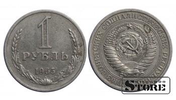 1 Рубль 1965 год - Годовик