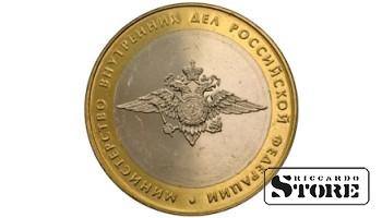 """10 рублей """"Министерство внутренних дел Российской Федерации"""""""