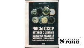 """Katalogs """"PSRS pulksteņi. KATALOGS AR CENĀM. VAIRĀK PAR 900 MODEĻIEM"""" (rokaspulksteņi), P. Kuzminiks, 2019. gada izdevums Nr. 1, publikācijas formāts A5, mīkstais vāks, ar krāsu ilustrācijām, 224 lpp."""