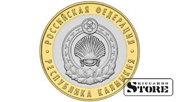 10 рублей Республика Калмыкия 2009, СПМД