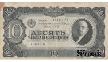 БАНКНОТА , 10 ЧЕРВОНЦЕВ 1937 ГОД - 114416 ЧЗ