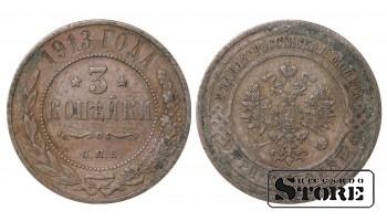 3 КОПЕЙКИ С.П.Б 1913 ГОД