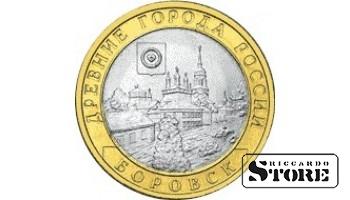 10 рублей Боровск 2005, СПМД