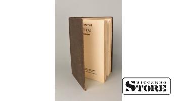 Книга, Л. Н. Толстой, Метель, повести, Берлин, 1922