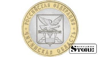 10 рублей Читинская область 2006, СПМД