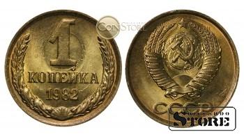 МОНЕТА, СССР , 1 КОПЕЙКА 1982 ГОД - Штемпельный блеск