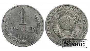 1 Рубль 1989 год - Годовик