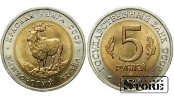 5 рублей 1991 года ЛМД Козёл - Красная книга