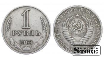 1 РУБЛЬ 1968 ГОД