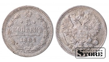 1882 Russian Coin Silver Ag Coinage Rare Alexander III 5 Kopeks Y#19a #RI778