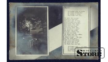 Старинная открытка Российской Империи Перед грозой