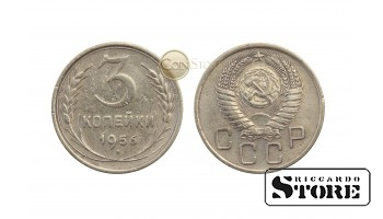 Монета, СССР , 3 копейки 1956 год