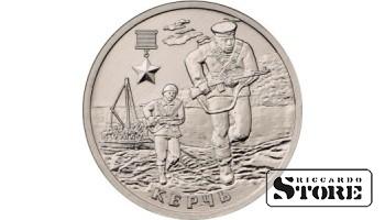 2 рубля Город-герой Керчь