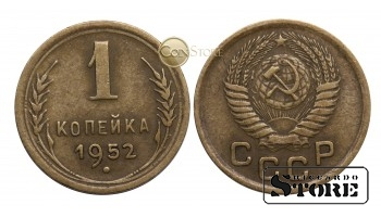 МОНЕТА, СССР , 1 КОПЕЙКА 1952 ГОД