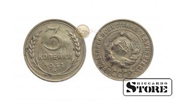 Монета, СССР , 3 копейки 1932 год