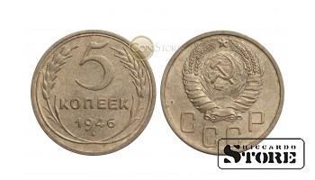 Монета, СССР , 5 копеек 1946 год
