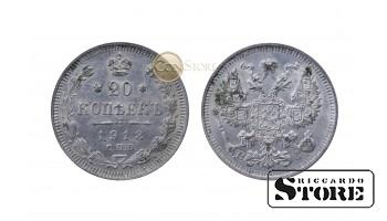 20 kopeks, 1913, Silver, Imperial Russia