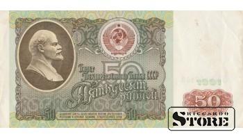 50 рублей 1991 год - БП 8467143