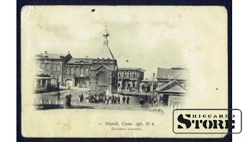 Старинная открытка Российской Империи Базарная Площадь
