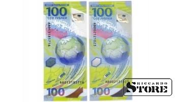 """Набор из двух 100-рублевых банкнот: """"Чемпионат мира по футболу FIFA 2018 года"""", 2018, все 2 серии (АА, АВ)"""