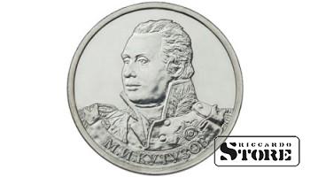"""2 rubļi """"Ģenerālis-feldmaršals M.I.Kutuzovs"""""""